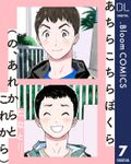 【単話売】あちらこちらぼくら(の、あれからとこれから) 7
