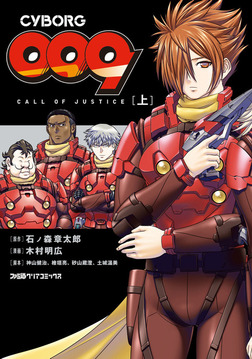 CYBORG009 CALL OF JUSTICE [上]-電子書籍