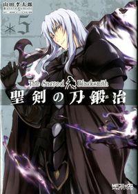 聖剣の刀鍛冶(ブラックスミス) 5