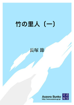 竹の里人〔一〕-電子書籍
