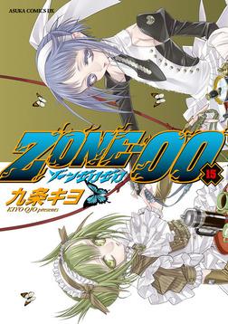ZONE‐00 第15巻-電子書籍