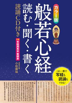 カラー版 般若心経 読む・聞く・書く【CD-ROM無し】-電子書籍
