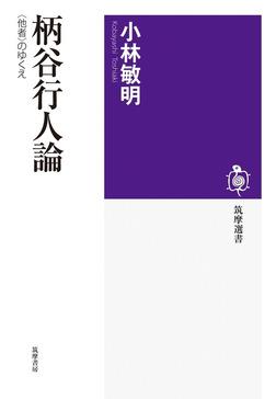 柄谷行人論 ──〈他者〉のゆくえ-電子書籍