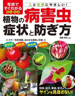 写真ですぐわかる 安心・安全 植物の病害虫 症状と防ぎ方-電子書籍