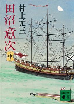 田沼意次(中)-電子書籍