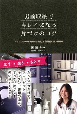男前収納でキレイになる片づけのコツ(きずな出版) 「バッグ」の中から始める「自分」と「部屋」の美人化戦略-電子書籍