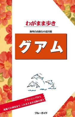 ブルーガイドわがまま歩き グアム-電子書籍