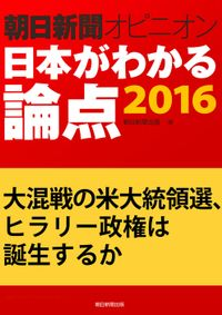 大混戦の米大統領選、ヒラリー政権は誕生するか(朝日新聞オピニオン 日本がわかる論点2016)