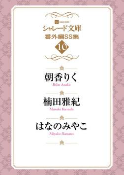 シャレード文庫番外編SS集10-電子書籍