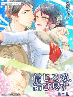 信じる愛、結び尽す 闇の花5 ~祠☆闘士シリーズ~-電子書籍