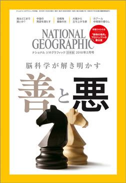 ナショナル ジオグラフィック日本版 2018年2月号 [雑誌]-電子書籍