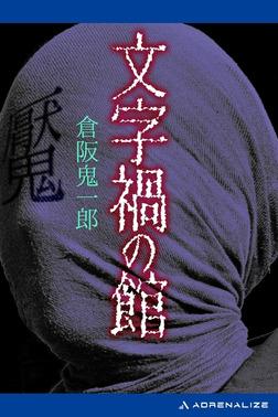 文字禍の館-電子書籍