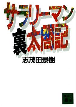 サラリーマン裏太閤記-電子書籍