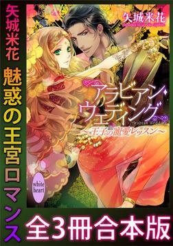 矢城米花 魅惑の王宮ロマンス 全3冊合本版-電子書籍