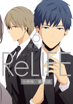 ReLIFE6【分冊版】第84話-電子書籍