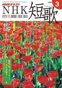NHK 短歌 2020年3月号