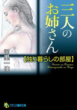 三人のお姉さん【独り暮らしの部屋】-電子書籍