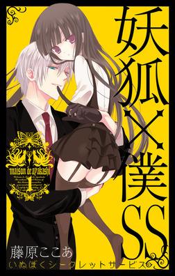 妖狐×僕SS 1巻-電子書籍