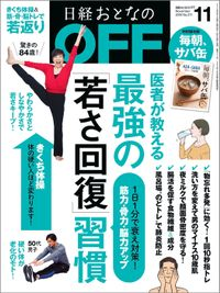 日経おとなのOFF 2018年11月号 [雑誌]