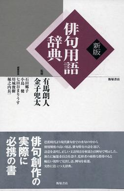 俳句用語辞典 [新版]-電子書籍