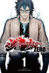 ジョーカー ZERO(1)