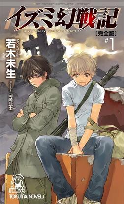 イズミ幻戦記【完全版】1-電子書籍