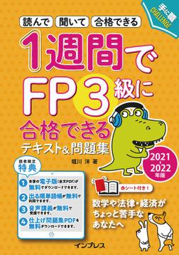 1週間でFP3級に合格できるテキスト&問題集 2021-2022年版-電子書籍