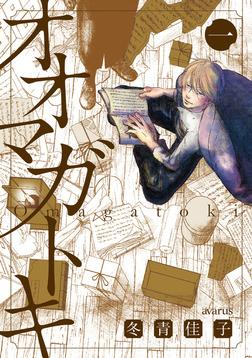 オオマガトキ 1巻-電子書籍