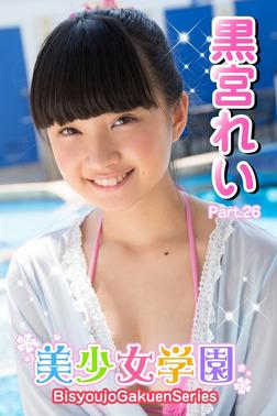 美少女学園 黒宮れい Part.26-電子書籍