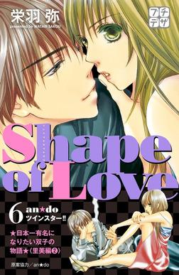 Shape of Love プチデザ(6) お水でみつけた本気の恋-電子書籍