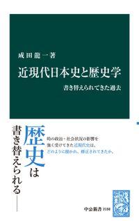 近現代日本史と歴史学 書き替えられてきた過去(中公新書)