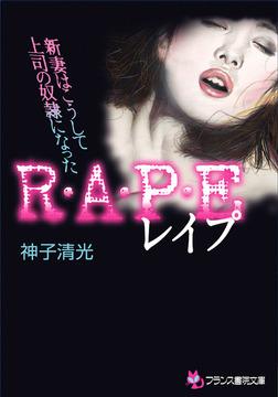 R・A・P・E【レイプ】 新妻はこうして上司の奴隷になった-電子書籍