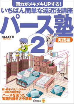 パース塾2 実践編-電子書籍
