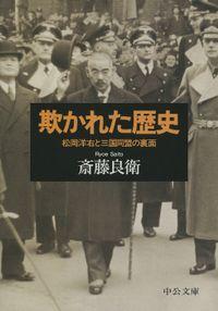 欺かれた歴史 松岡洋右と三国同盟の裏面(中公文庫)
