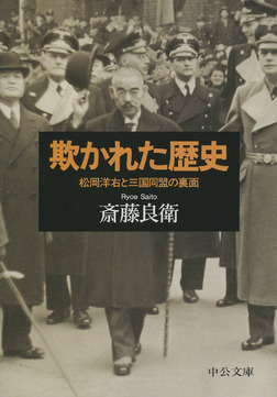 欺かれた歴史 松岡洋右と三国同盟の裏面-電子書籍