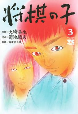 将棋の子 3-電子書籍