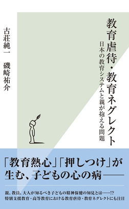 教育虐待・教育ネグレクト~日本の教育システムと親が抱える問題~-電子書籍