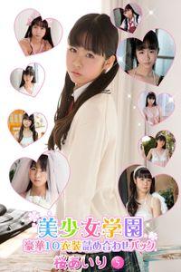 豪華10衣装詰め合わせパック 桜あいり Part.5
