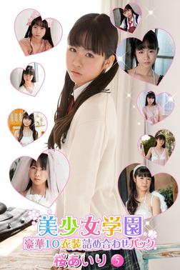 豪華10衣装詰め合わせパック 桜あいり Part.5-電子書籍