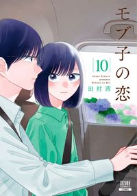 モブ子の恋 10巻