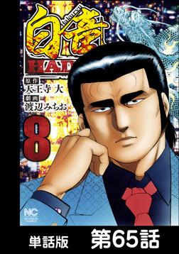 白竜HADOU【単話版】 第65話-電子書籍