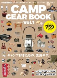 GO OUT特別編集 CAMP GEAR BOOK Vol.1