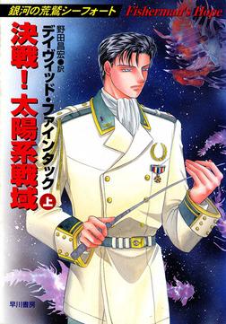 決戦!太陽系戦域(上)-電子書籍