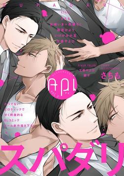 Api(アピ)【電子版】 vol.2-電子書籍
