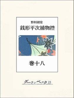銭形平次捕物控 巻十八-電子書籍