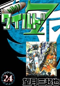 ワイルド7 (24)-電子書籍
