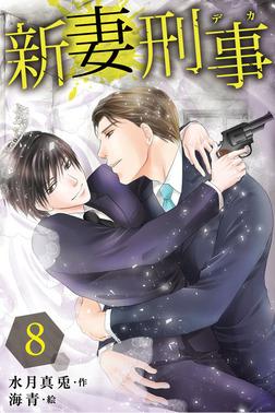 新妻刑事(デカ) 8巻〈想いの代償〉-電子書籍