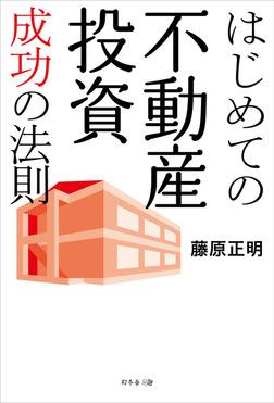 はじめての不動産投資成功の法則-電子書籍
