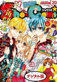 Sho-Comi 2017年20号(2017年9月20日発売)