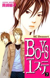 BOYSエステ(7)